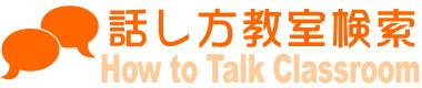 話し方教室検索/ロゴ